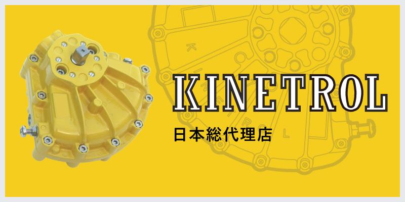 KINETROL(日本総代理店)
