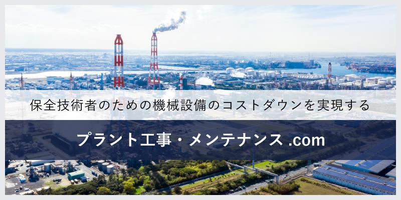 プラント工事・メンテナンス.com